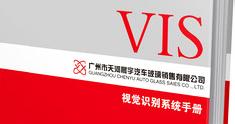 企业形象VI设计