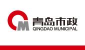与青岛市政签订形象改造项目